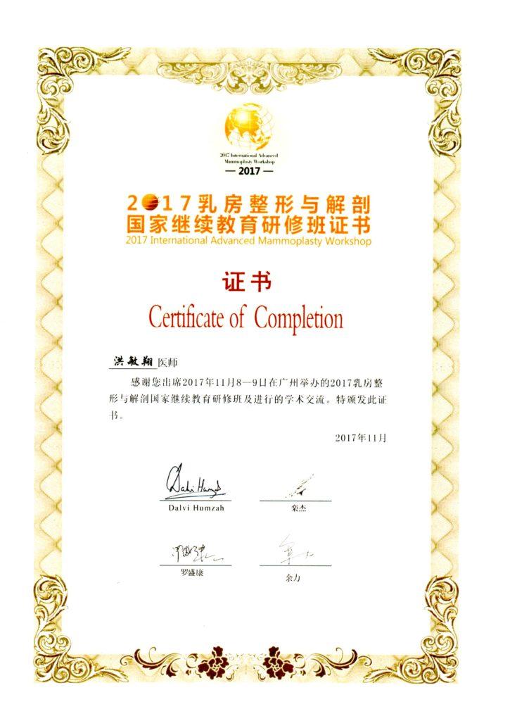 2017 廣州乳房整形與解剖研習營